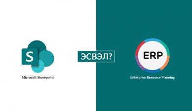 Microsoft Sharepoint Эсвэл Enterprise Resource Planning