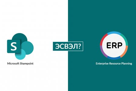 Microsoft Sharepoint Эсвэл Enterprise Resource Planning