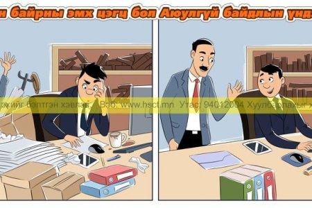 Ажлын байрны эмх цэгцийн тухай аюулгүй ажиллагааны журам