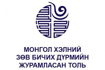 Монгол хэлний зөв бичих дүрмийн журамласан толь