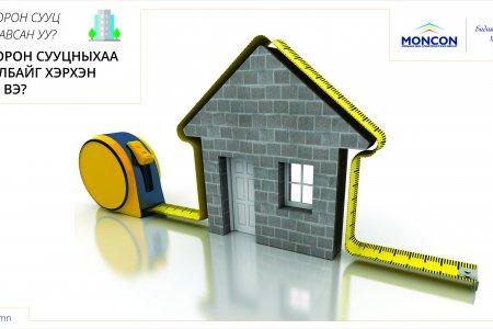 Та орон сууцныхаа нийт талбайг хэрхэн хэмжих талаар хэр мэдэх вэ?