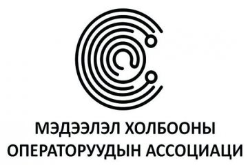 Ассоциацийн 2021 оны ерөнхийлөгчөөр Д.Энхбат томилогдлоо.