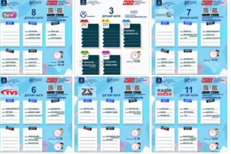 Сурагчдын хичээл хоёрдугаар сарын 1-нээс теле болон цахим хэлбэрээр эхэлнэ