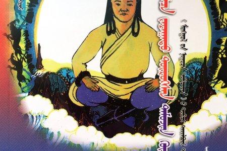 Temujin, Son of Eternal Sky (For inner Mongolian kids in Beijing)
