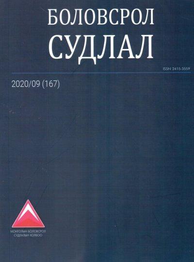 Боловсрол 2020/09 (167)