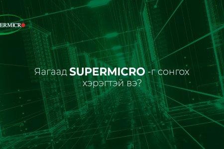 Яагаад Supermicro -г сонгох хэрэгтэй вэ?