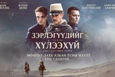 Монгол жүжигчид Холливудын ододтой хамтран тоглосон