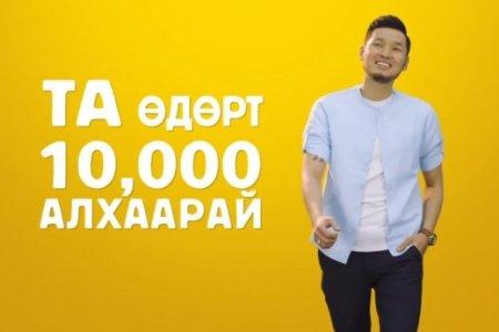 НЭМҮТ: Та өдөрт 10000 алхаарай