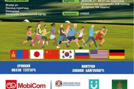 """""""Тал нутгийн Монгол"""" олон улсын марафон гүйлтийн тэмцээн болно"""