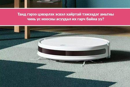 Хэрэглэгчдийн сонголт гэр цэвэрлэгч робот MIjia Mop 1C