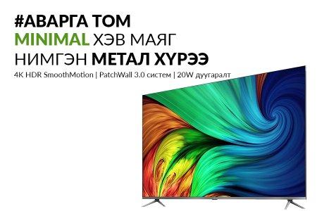 """Хамгийн ТОМ энтертаймент шидэт хайрцаг Mi TV 4S 65"""""""