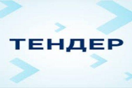 ТЕНДЕРИЙН УРИЛГА