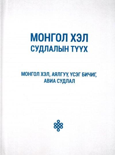 Монгол хэл судлалын түүх