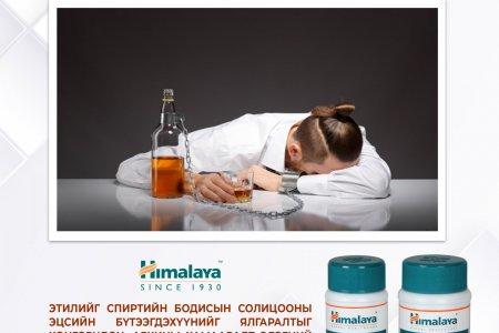 Согтууруулах ундаанаас шалтгаалсан элэгний гэмтэл