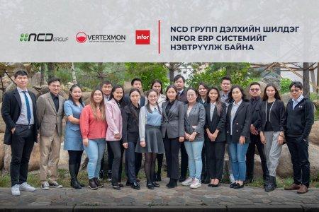 NCD Group дэлхийн шилдэг Infor ERP системийг нэвтрүүлж байна.