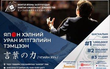Япон хэлний уран илтгэлийн тэмцээн