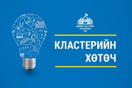 Кластерийн хөтөч: #7 Өрсөлдөх чадварын микро эдийн засаг (MOC)