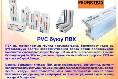 ПВХ буюу PVC