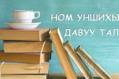 Тогтмол ном уншихын 5 давуу тал