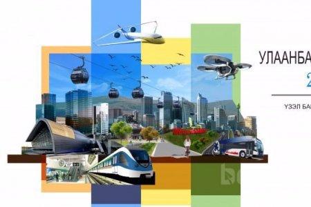 МЭДЭЭ: Улаанбаатар хотын 2040 он хүртэлх хөгжлийн ерөнхий төлөвлөгөө дэмжигдлээ