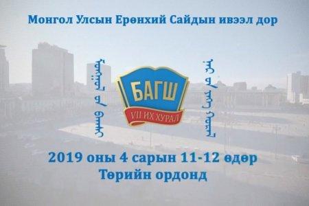 Монголын багш нарын VII ИХ ХУРАЛ 4-р сарын 11,12-ны өдрүүдэд болно