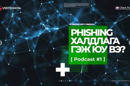 Phishing Халдлага гэж юу вэ?