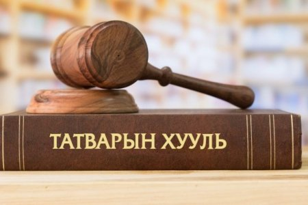 ААНОАТ-ын хуулиас