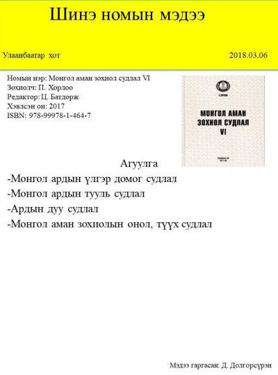 Монгол аман зохиол судлал