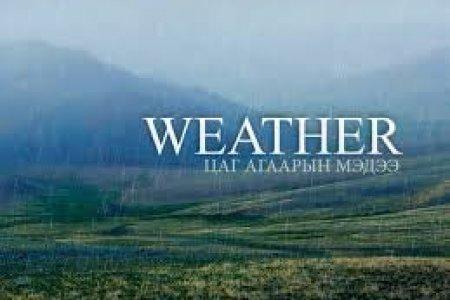 УЦУОШГ: Өнөө маргаашдаа нутгийн хойд хэсгээр, цаашдаа ихэнх нутгаар бороо орж, хүйтэн салхитай байна