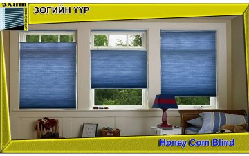 Зөгийн үүр. Honey Comb Blind