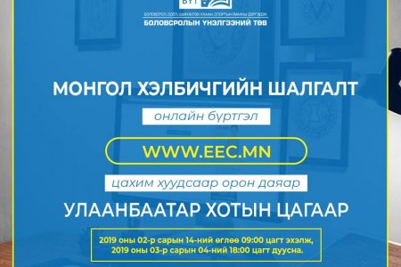 Монгол хэл бичгийн шалгалтын бүртгэл 3-р сарын 4-ний өдөр дуусна