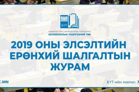 2019 оны ЭЕШ-ын журам