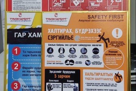 Түмэн Шувуут ХК хөдөлмөрийн аюулгүй байдлын самбарууд