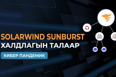 Solarwind Sunburst Кибер Халдлагын Талаар