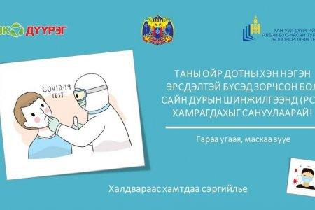 Коронавирусын халдвараас хамтдаа сэргийлье
