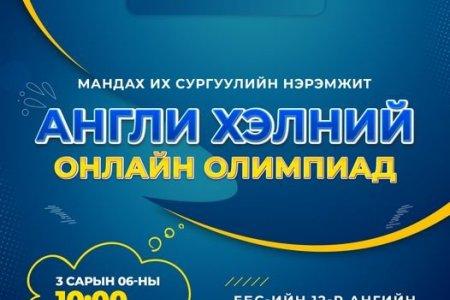 Мандах Их Сургуулиас уламжлал болгон зохион байгуулдаг Англи хэлний олимпиадын удирдамж