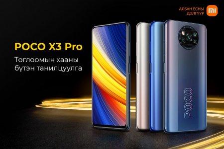 Xiaomi Poco X3 Pro хэрэглэгчийн тойм