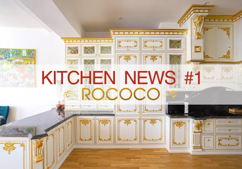 Kitchen NEWS