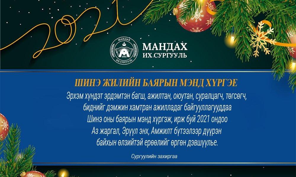 Шинэ он, шинэ жилийн баярын мэнд хүргэе