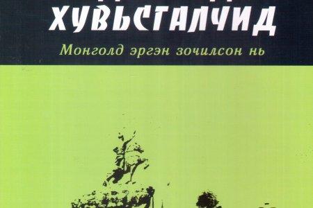 Нүүдэлчид ба хувьсгалчид монголд эргэн зочилсон нь