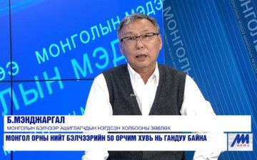 МБАНХ-ны Зөвлөх Б.Мэнджаргал