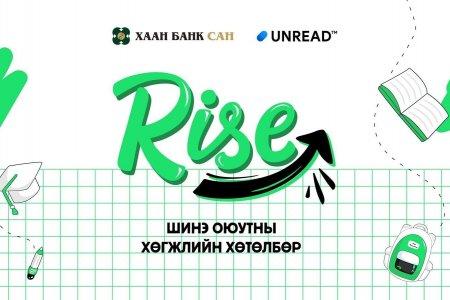 """""""RISE"""" шинэ оюутны хөгжлийн хөтөлбөрийн бүртгэл эхэллээ"""