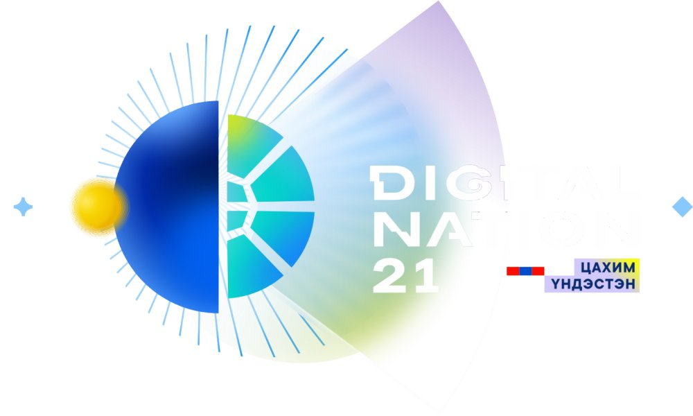 """Цахим үндэстэн болох зорилтын хүрээнд """"Digital Nation 2021"""" арга хэмжээнд хувийн хэвшлийнхэн манлайлан оролцож байна."""