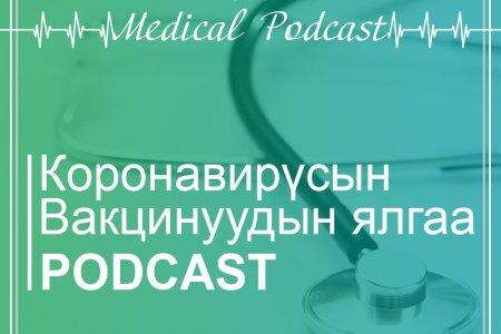 Коронавирүсын эсрэг вакцинуудын ялгаа #Podcast