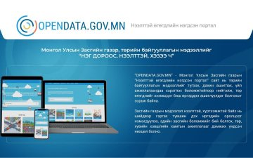 Open data portal was launched