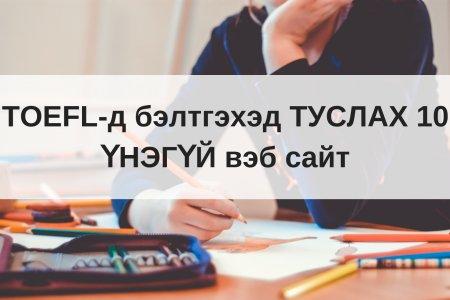 TOEFL-д бэлтгэхэд ТУСЛАХ 10 ҮНЭГҮЙ вэб сайт