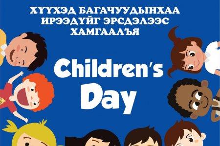Олон улсын хүүхдийн эрхийг хамгаалах өдрөөр бяцхан үрсийнхээ аюулгүй байдлыг хамгаалъя!!!