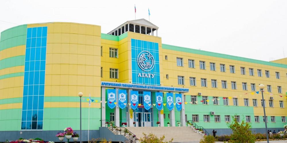 Арктикийн агротехнологийн улсын их сургууль (АГАТУ)