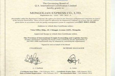 ISO 9001:2008 стандарт нэвтрүүлсэн тээвэр зуучийн анхны компани боллоо.