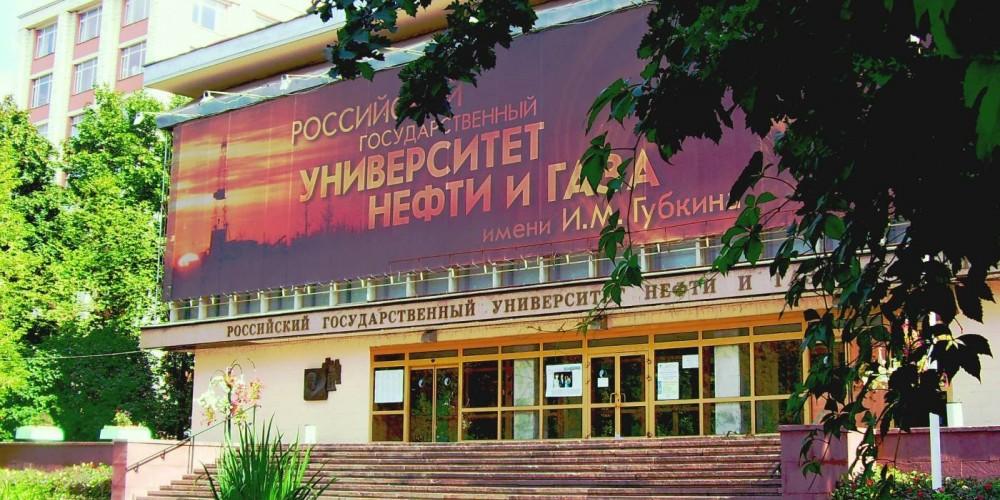 И.М.Губкины нэрэмжит Оросын нефть газын улсын их сургууль (РГУНГ)